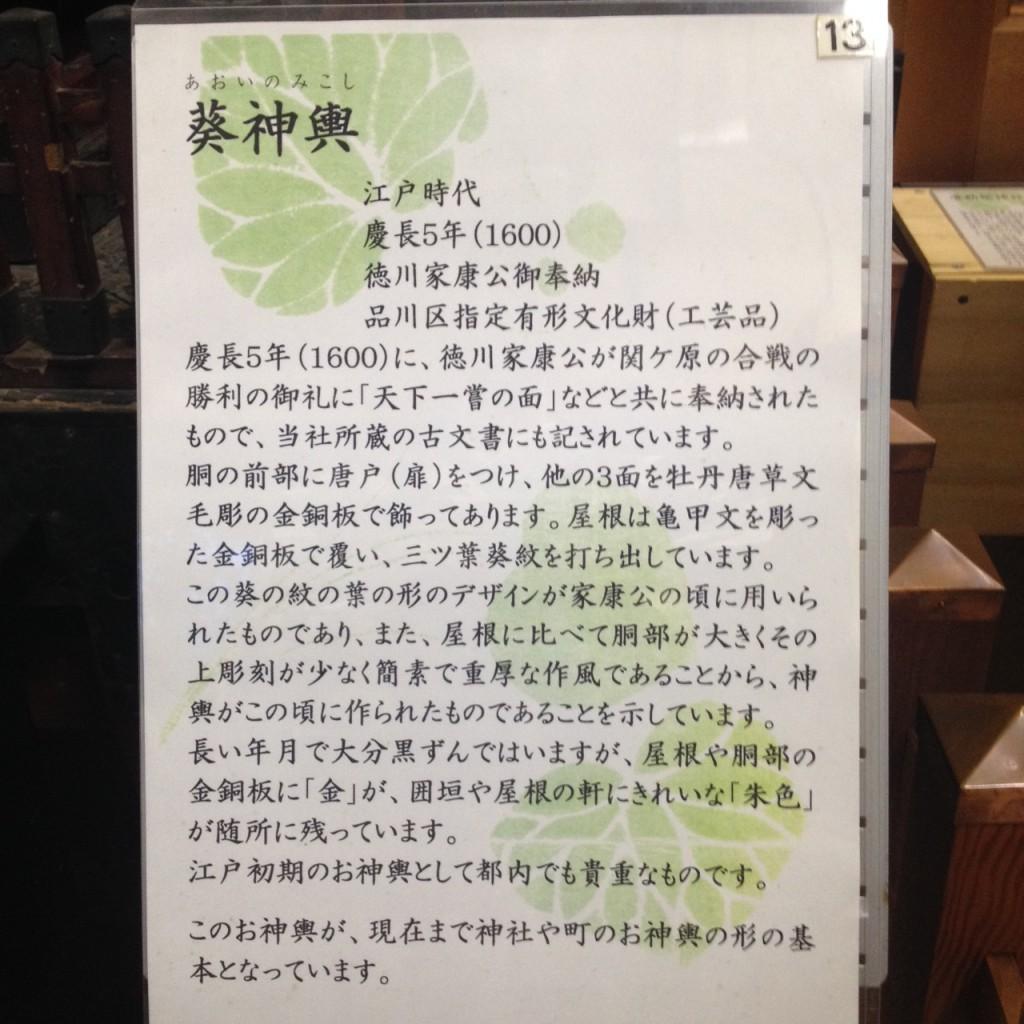 IMG_2441葵の神輿解説パネル