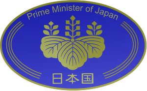 Emblem_of_the_Prime_Minister_of_Japan