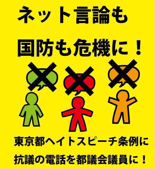 東京都ヘイトスピーチ条例に抗議を!2018.9